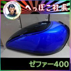 "Thumbnail of ""ゼファー400 タンク 黒 青 /ZEPHYR ゼファーχ 火の玉"""