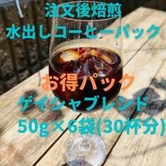 "Thumbnail of ""自家焙煎 ゲイシャブレンド 水出しコーヒーパック50g×6袋④"""