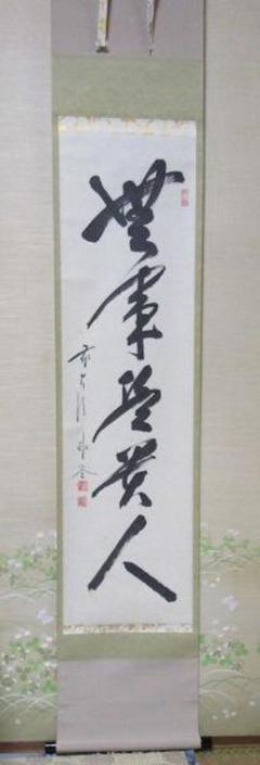 """Thumbnail of """"大徳寺派 福衆院佐藤朴堂直筆(無事是貴人)共箱"""""""