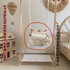"Thumbnail of ""乳幼児用室内吊り椅子の小型ゴンドラがぶらんこを揺り動かす"""