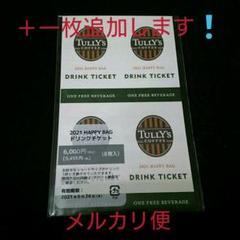 "Thumbnail of ""タリーズコーヒー ドリンクチケット 8枚 メルカリ便発送"""