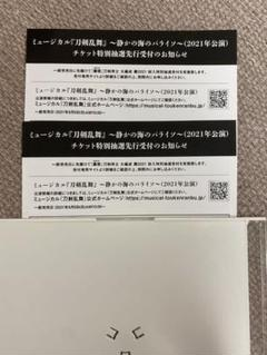 """Thumbnail of """"ミュージカル刀剣乱舞 静かの海のパライソ チケット特別抽選受付シリアルコード2枚"""""""