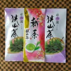 """Thumbnail of """"狭山茶新茶&煎茶のお試しセット"""""""