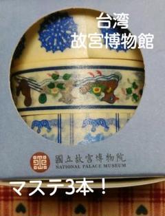 "Thumbnail of ""☆SALE☆マスキングテープ《台湾・故宮博物館》"""