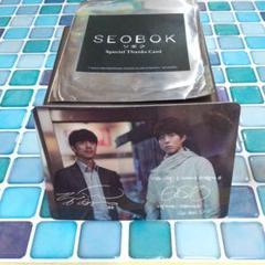 "Thumbnail of ""SEOBOK パク・ボゴム&コン・ユ 限定カード"""
