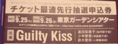 """Thumbnail of """"ラブライブ!サンシャイン!! GuiltyKiss シリアル"""""""