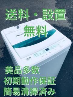 "Thumbnail of ""♦️EJ808B YAMADA全自動電気洗濯機 【2018年製】"""
