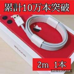 "Thumbnail of ""2m1本 iPhone ライトニングケーブル 充電器 純正品質 vzu"""
