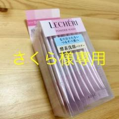 "Thumbnail of ""ルシェリ 酵素洗顔パウダー  0.4g×28包"""
