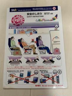 "Thumbnail of ""値下げ!スカイネットアジア航空 安全のしおり B737-400"""