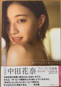 """Thumbnail of """"中田花1st写真集「好きなことだけをしていたい」"""""""