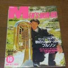 "Thumbnail of ""MEN's NON-NO 1990年10月号"""
