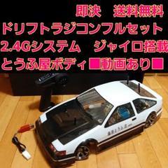 """Thumbnail of """"タミヤ ドリフト ラジコン フルセット  TT01 ドリパケ tt02 ジャイロ"""""""