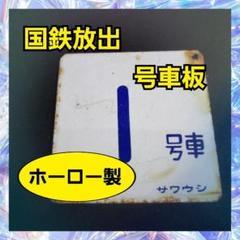 "Thumbnail of ""【匿名発送】国鉄放出 号車板 4"""