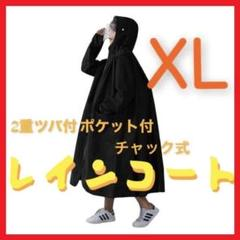 """Thumbnail of """"レインコート レインウェア ポンチョ 雨具 XL 黒 男女兼用"""""""