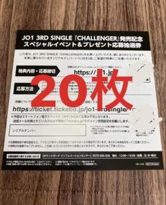 "Thumbnail of ""JO1 シリアル シリアルナンバー シリアルコード 20枚"""