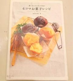 "Thumbnail of ""6コマお菓子レシピ"""