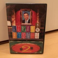 "Thumbnail of ""新品DVD「人志松本のすべらない話 其之弍」"""