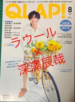 "Thumbnail of ""SnowMan ラウール×深澤辰哉 切り抜き QLAP 8月号"""