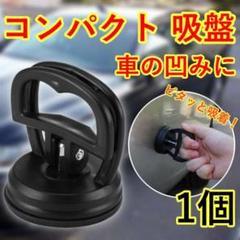 """Thumbnail of """"凹み直し 強力 吸盤 ボディ 車 バイク へこみ 工具 リペア 修理 バキューム"""""""