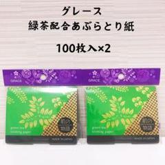 "Thumbnail of ""グレース 緑茶配合あぶらとり紙 100枚入×2  日本製 油とり紙"""