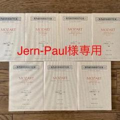 """Thumbnail of """"モーツァルト交響曲 29,32,35,36,38,39,41 スコア 7冊セット"""""""