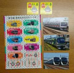 東急線 電車&のるるん セットA