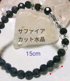 """Thumbnail of """"❤ラッキーブレス❤キラキラ水晶✨サファイアブレスレット"""""""