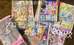"Thumbnail of ""プリパラ プリチケ まとめ売り"""