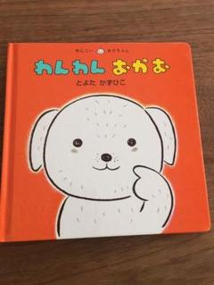 "Thumbnail of ""絵本 犬 動物"""