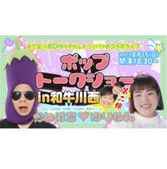 """Thumbnail of """"天竺鼠川原 ゆりやん ポップトークショー 和牛 川西 お笑い チケット"""""""