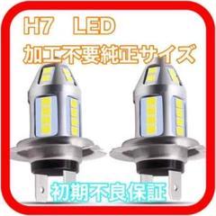 "Thumbnail of ""全方位 H7 LED フォグランプ 純正サイズb"""
