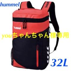 "Thumbnail of ""【ヒュンメル】ATHLETE BOX BACKPACK 2 (HFB6131)"""