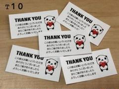 """Thumbnail of """"サンキューシール*T10 ぱんだハート120枚"""""""