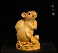 "Thumbnail of ""『ネズミ』  黄楊木・高級木彫り・木造ネズミ・細密彫刻・置物彫刻"""