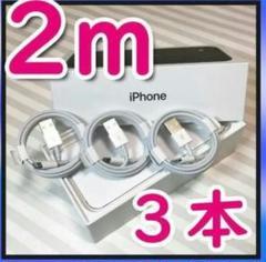 """Thumbnail of """"3本 iPhone 充電器 2m ライトニングケーブル 送料無料ZH"""""""