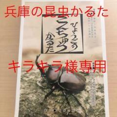 """Thumbnail of """"ひょうごのこんちゅうかるた 兵庫の昆虫かるた"""""""