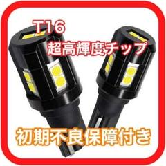 "Thumbnail of ""新型 超爆光 高性能 高耐久 T16 LED ポジション バックランプ"""