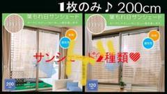 "Thumbnail of ""サンシェード 日除け 窓 ベランダ 庭 家 カーテン ブラインド 遮光 7211"""