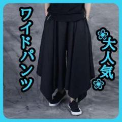 """Thumbnail of """"袴 サルエルパンツ ユニセックス 夏 和風 モード ブラック 黒 ワイドパンツ"""""""