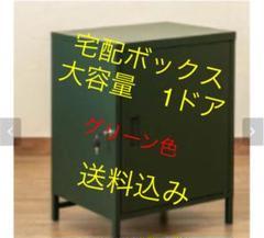 "Thumbnail of ""[値下げ]DELIO 宅配ボックス大容量1ドア"""