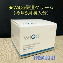"Thumbnail of ""【祝SALE★お取引件数1000超え】wiqo ワイコ 保湿クリーム(乾燥肌用)"""
