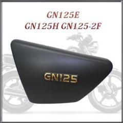 """Thumbnail of """"GN125 サイドカバー 左右セット  エンブレム2個付 マットブラック スズキ"""""""