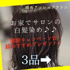 """Thumbnail of """"お家でサロンの白髪染めロング用 (落ち着いた5ABアッシュブラウン)"""""""