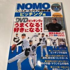 クラブ nomo ベース ボール