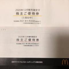 "Thumbnail of ""マクドナルド株主優待券5冊匿名発送"""