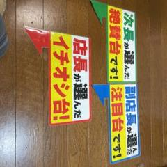 """Thumbnail of """"注目のポップ"""""""