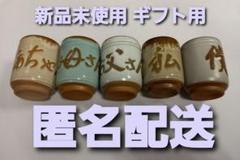 "Thumbnail of ""【ギフト用 コップ カップ 湯呑み】父の日、母の日、敬老の日"""