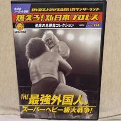 """Thumbnail of """"燃えろ!新日本プロレス  Vol.14 DVD"""""""