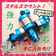 """Thumbnail of """"新品 ラジコン ボディ ステルスマウント ブルー 4個入り セット ドリフト"""""""